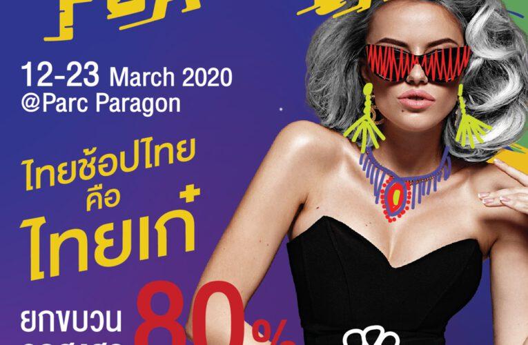 """สยามพารากอนเอาใจนักช้อป  จัดงาน """"Siam Paragon Fashion & Accessories Flash Sale"""" ไทยช้อปไทย คือไทยเก๋  จัดเต็มแบบไม่มีกั๊กจาก 50 แบรนด์ชั้นนำ ยกขบวนลดสูงสุด 80% ตั้งแต่ 12-23 มี.ค. นี้"""