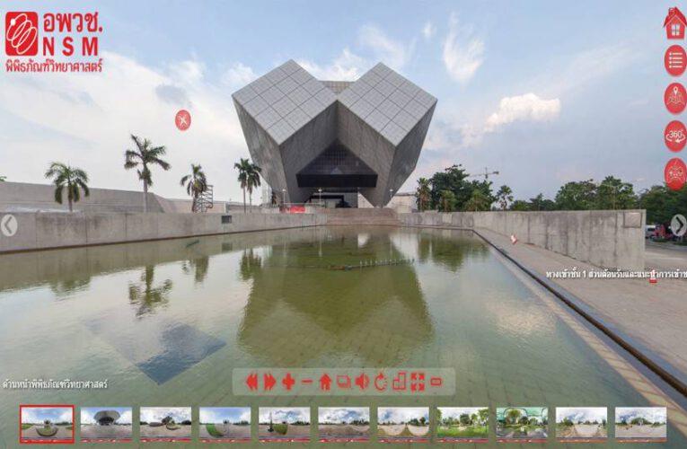 อพวช. ล้ำ!!! เปิดพิพิธภัณฑ์วิทยาศาสตร์เสมือนจริง รับมือโควิด-19