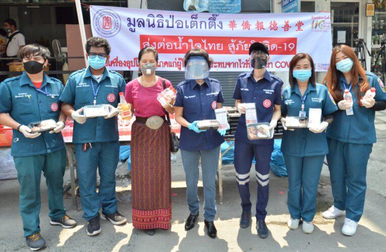 """""""มูลนิธิป่อเต็กตึ๊ง ส่งต่อน้ำใจไทย สู้ภัยโควิด-19""""  เร่งส่งทีมเจ้าหน้าที่ อาสาสมัคร และอาสาศิลปิน นำชุดอาหารกล่องพร้อมน้ำดื่มและหน้ากากอนามัย (ชนิดผ้า) รวม 1,500 ชุด ออกแจกจ่ายให้ผู้ได้รับผลกระทบรวม 3 แห่งต่อวัน"""