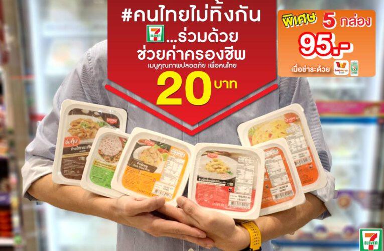 """เซเว่น อีเลฟเว่น ขยายพื้นที่โครงการ """"คนไทยไม่ทิ้งกัน"""" ช่วยค่าครองชีพคนไทย ลดราคาข้าวกล่องเหลือ 20 บาท"""