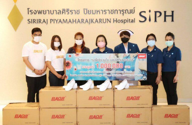 """บาโอจิ (BAOJI) จัดโครงการ """"บาโอจิรวมใจ มอบให้ทีมพยาบาล"""" มอบรองเท้าพยาบาล แทนกำลังใจสนับสนุนฮีโร่ก้าวผ่านโควิด-19"""