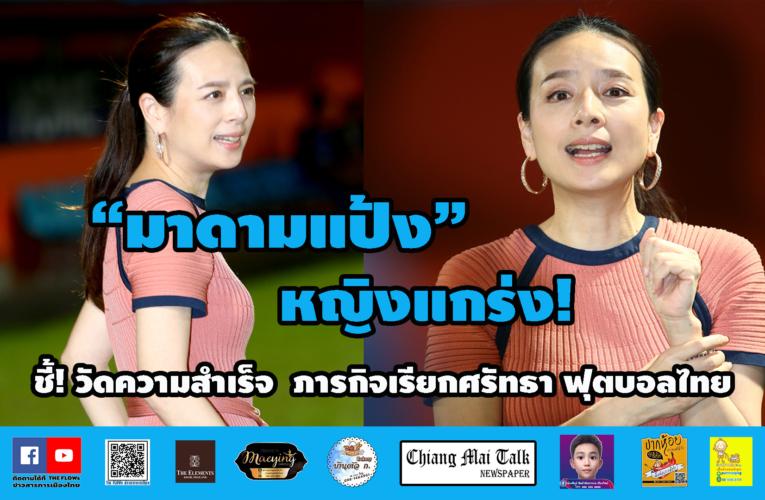"""""""มาดามแป้ง"""" หญิงแกร่ง!  ชี้! วัดความสำเร็จ  ภารกิจเรียกศรัทธา ฟุตบอลไทย"""